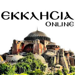 ΕΚΚΛΗΣΙΑ Online