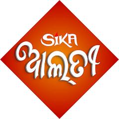 Sika Music Alati