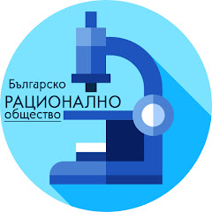 Българско рационално общество