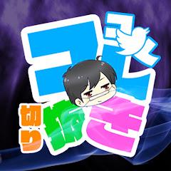 コレコレ生放送【切り抜き】