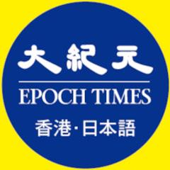 香港大紀元新唐人共同ニュース