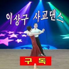 이상구사교댄스