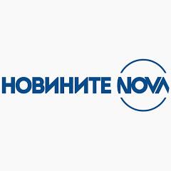 Новините на NOVA