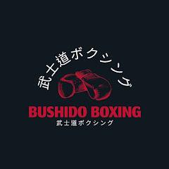 Bushido Boxing 武士道ボクシング