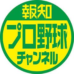 報知プロ野球チャンネル