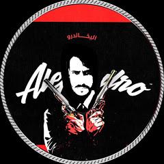 Alejandro - اليخاندرو