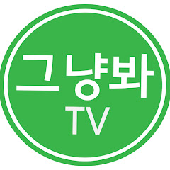 그냥봐TV Just Watch Korea