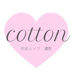 女装メイク cotton