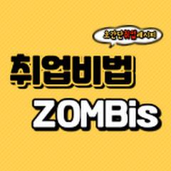 좀 알면 되는 취업비법들, ZOMBis