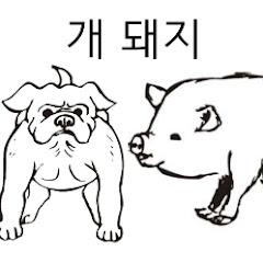 개돼지기법