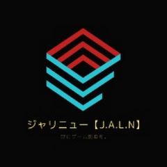 ジャリニュー[J.A.L.N]