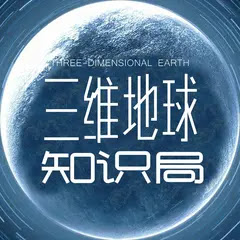 三維地球知識局