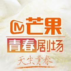 芒果TV青春剧场 MangoTV Drama