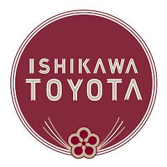 石川トヨタ
