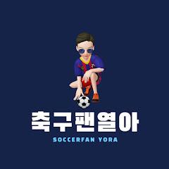축구팬열아 Soccerfan YORA