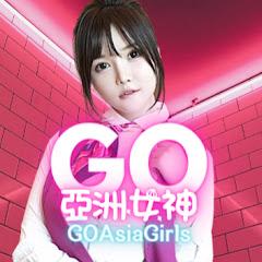 GOAsiaGirls 亞洲女神