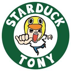 STARDUCK TONY CHANNEL