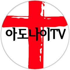 아도나이TV