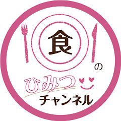 『食のひみつ』チャンネル