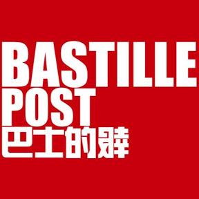 Bastille Post巴士的報