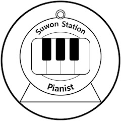 수원역 피아니스트 Suwon Station Pianist