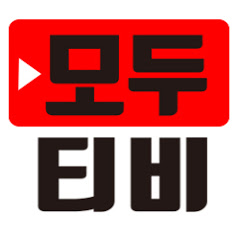 모두티비 • 조회수 235만회