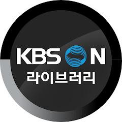 KBS N Library