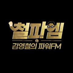 [철파엠] 김영철의 파워FM 공식계정