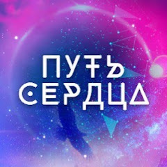 ПУТЬ СЕРДЦА