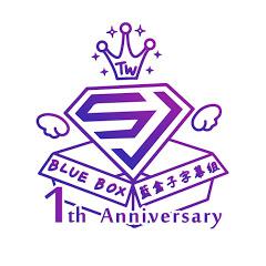 BlueBox藍盒子字幕組