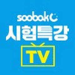 비상 수박씨닷컴 시험 특강 TV
