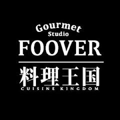 料理王国FOOVERjapan