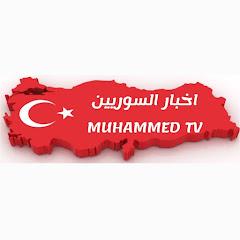 اخبار السوريين Muhammed TV