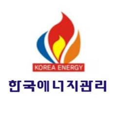 한국에너지관리