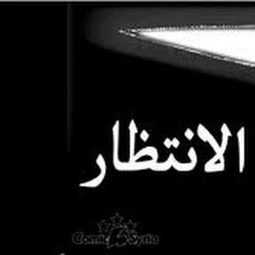 ابوعينها والحق واجب