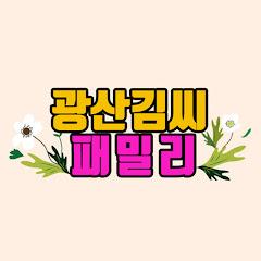 김승현가족