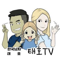 태호TV_TAEHOTV