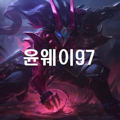 윤웨이97