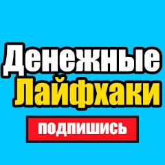 Денежные Лайфхаки