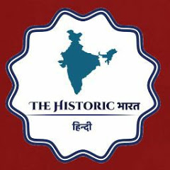 The Historic भारत