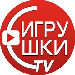 ИГРУШКИ ТВ