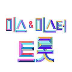 미스&미스터트롯 공식계정