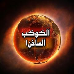 الكوكب الساخن 1