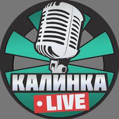 Калинка Live