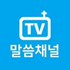 말씀채널 - 갓피플TV