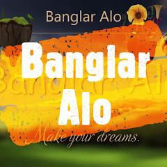 Banglar Alo