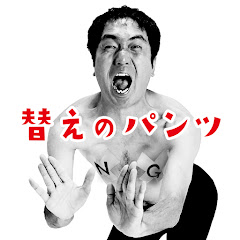 エガちゃんねる 〜替えのパンツ〜