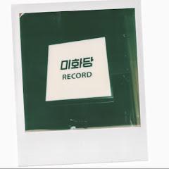 미화당레코드 - Mihwadang Record