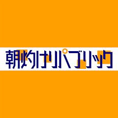 朝灼けリパブリック《朝リパ》 / クイズバラエティチャンネル