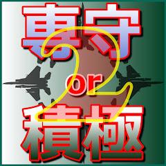 専守防衛 or 積極防衛2